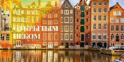 Амстердам - музей под открытым небом