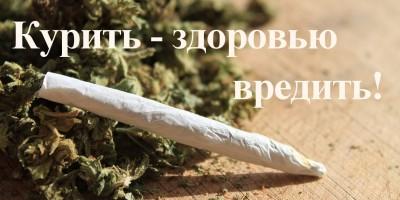 Вред и проблемы от употребления марихуаны