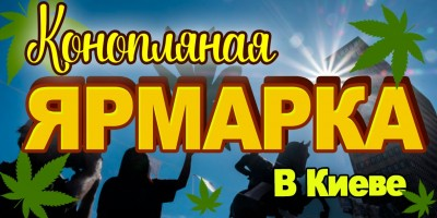 Конопляная ярмарка 2020 в Киеве