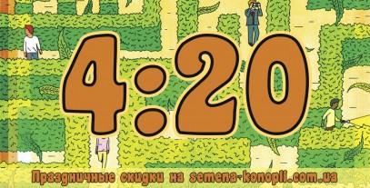 Час 4:20