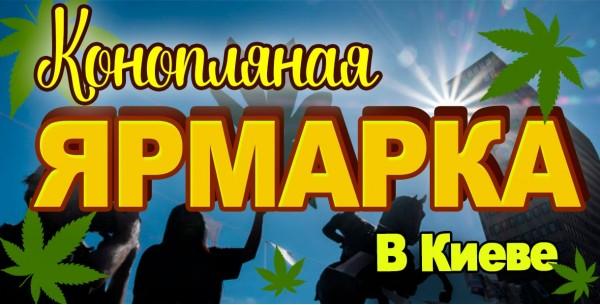 Конопляний ярмарок 2020 в Києві