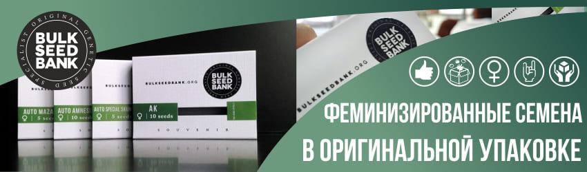 Феминизированные семена марихуаны Bulk Seed Bank в оригинальной упаковке