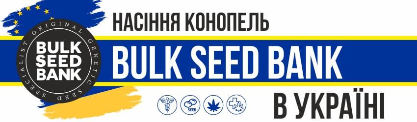 Насіння коноплі, марихуани від Bulk Seed Bank в Україні