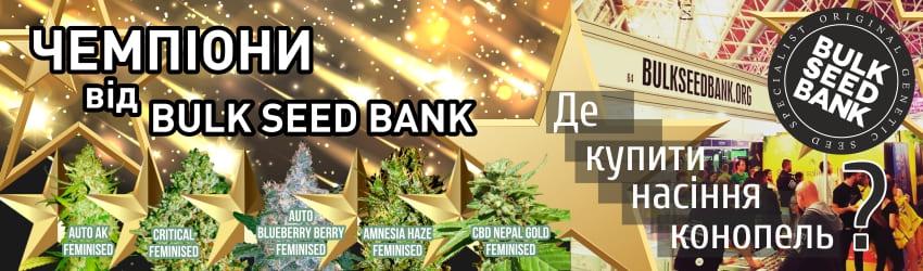 Популярні насіння коноплі, марихуани в каталозі Bulk Seed Bank
