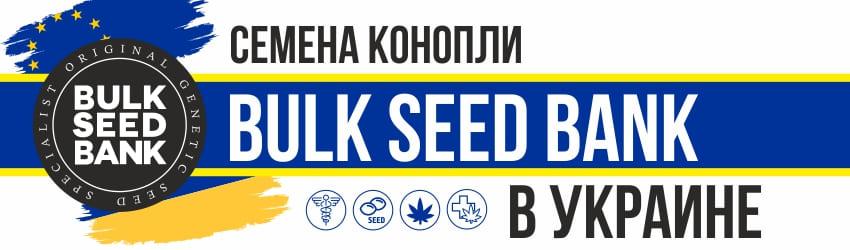 Семена конопли, марихуаны от Bulk Seed Bank в Украине