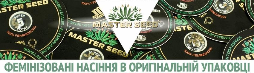 Фемінізовані насіння марихуани в оригінальній упаковці