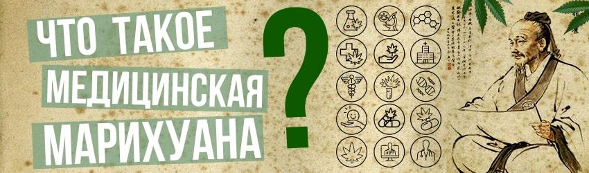 Что такое лечебная марихуана? Медицинские сорта конопли