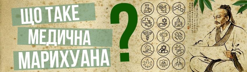 Що таке лікувальна марихуана? Медичні сорти конопель